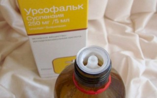 Урсофальк для новорожденных: инструкция по применению