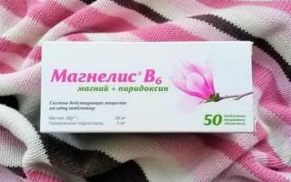 Магнелис B6: инструкция по применению при беременности