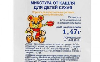 Сухая микстура от кашля для детей: инструкция применения