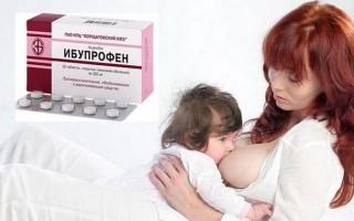 Ибупрофен при грудном вскармливании ребенка