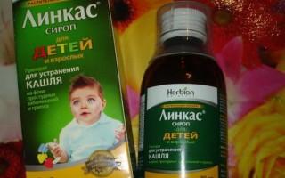 Сироп от кашля Линкас для детей: инструкция по применению