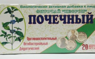 Почечный чай при беременности: польза или вред