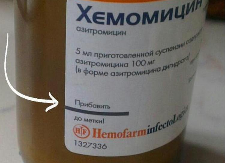 Прочтите инструкцию по применению для детей Хемомицина в суспензии.
