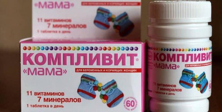 """Витамины """"Компливит Мама"""" – для беременных и кормящих мам"""