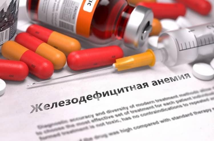 Все о том чем лечится анемия легкой степени при беременности