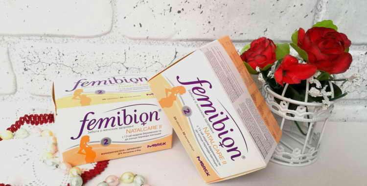 Фемибион 1 — витамины при беременности и ее планировании