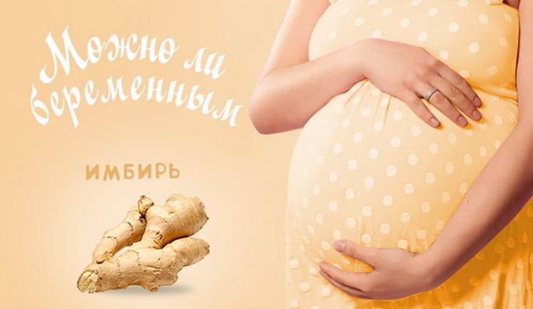 можно ли употреблять имбирь при беременности