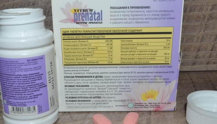 Нужно ли пить витамины витрум пренатал