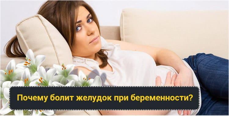 Болит желудок при беременности на ранних и поздних сроках: причины, что делать