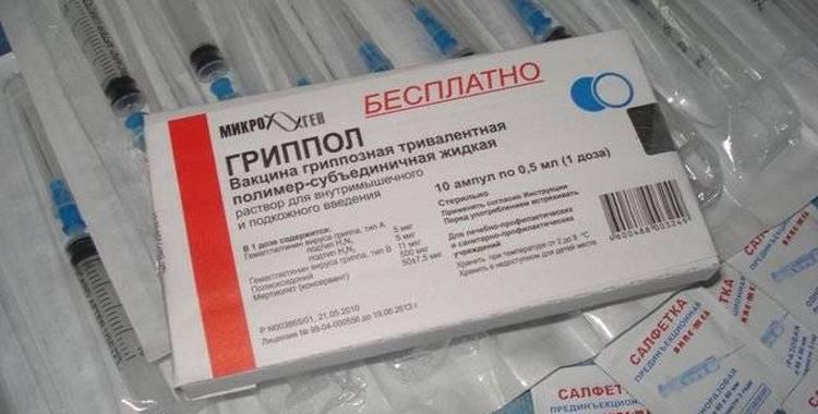 Вакцина Гриппол детям: как переносят прививку