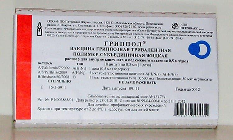 Согласно инструкции по применению, в состав Гриппола входят иммуносмодуляторы, которые укрепляют организм.