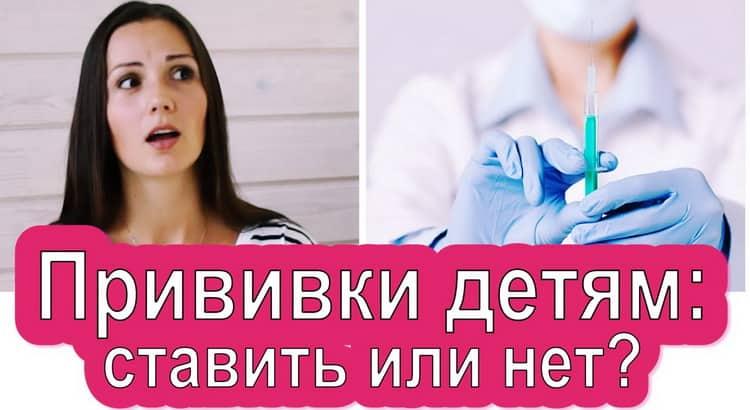 Стоит ли делать прививки новорожденным
