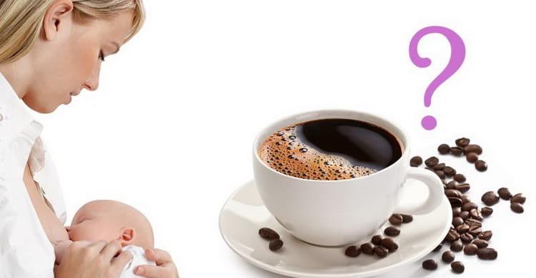 Можно ли кофеин при кормлении грудью