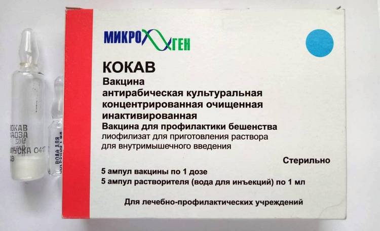 вакцина от бешенства для человека от отечественного производителя.