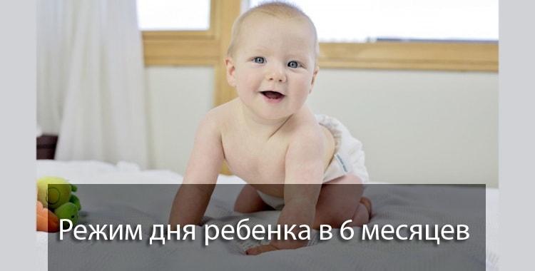 Режим дня ребенка в 6 месяцев: нужен ли, как установить