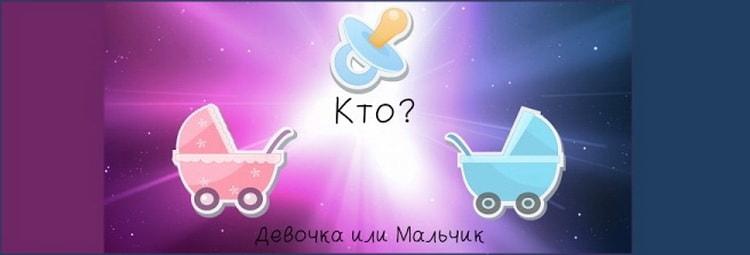 мнение специалистом о признаках наличие мальчика или девочки при беременности