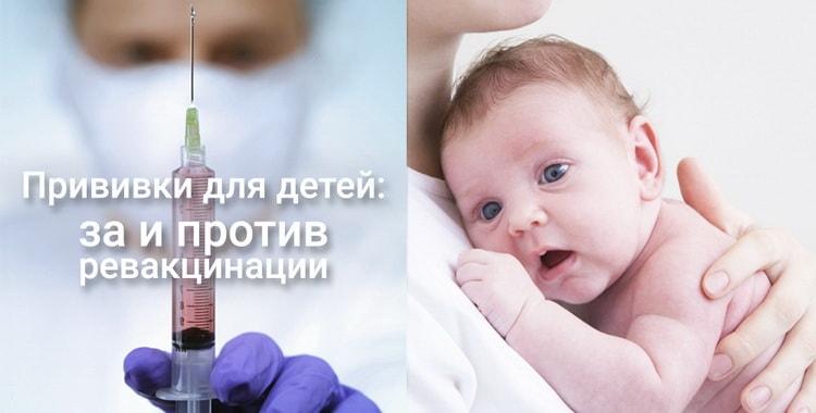 Прививки детям: за и против вакцинации
