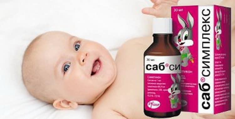 Сабсимплекс для новорожденных: инструкция, отзывы