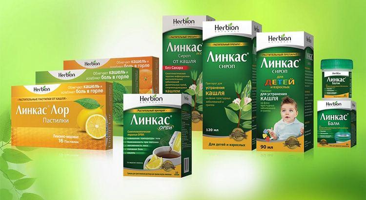 Линкас это целая линейка лекарств от кашля для детей и взрослых.