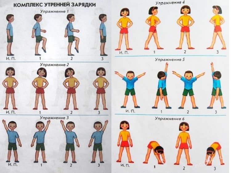 Занятия зарядка в картинках для детей