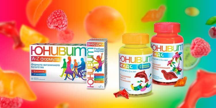 Полный состав витаминов юнивит кидс