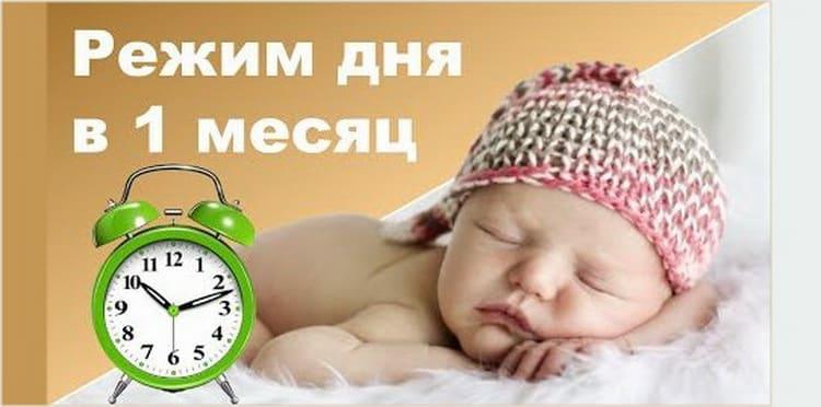 как установить режим дня ребенка в 1 месяц