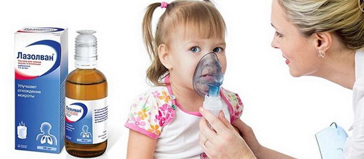лазолван сироп для детей: отзывы