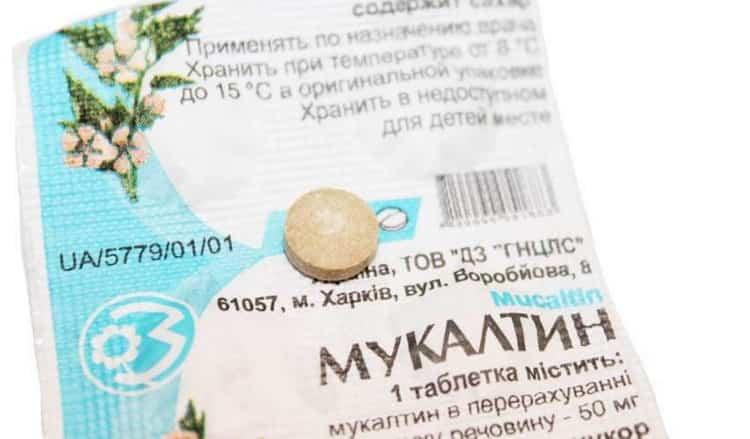 таблетки мукалтин от кашля инструкция по применению для детей
