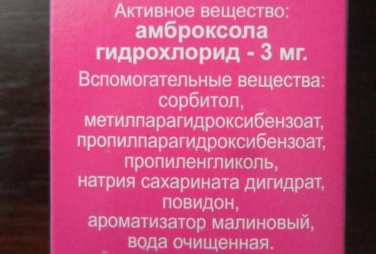 основным действующим веществом этого лекарства является амброксол.