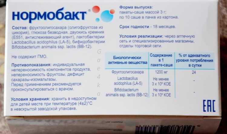 нормобакт аналоги для детей