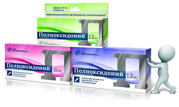 полиоксидоний инструкция по применению для детей таблетки