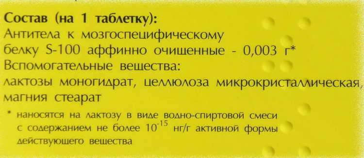 тенотен инструкция по применению для детей