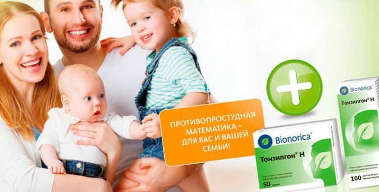 Тонзилгон для детей: отзывы и инструкция по применению