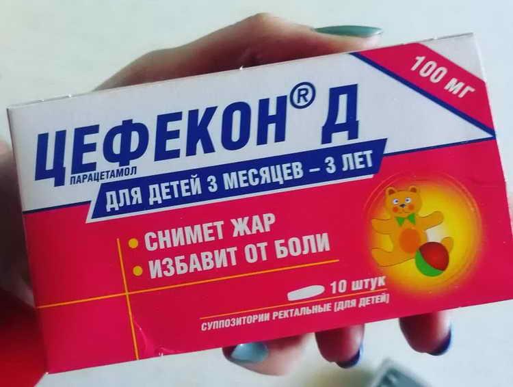 свечи цефекон 100 мг для детей инструкция