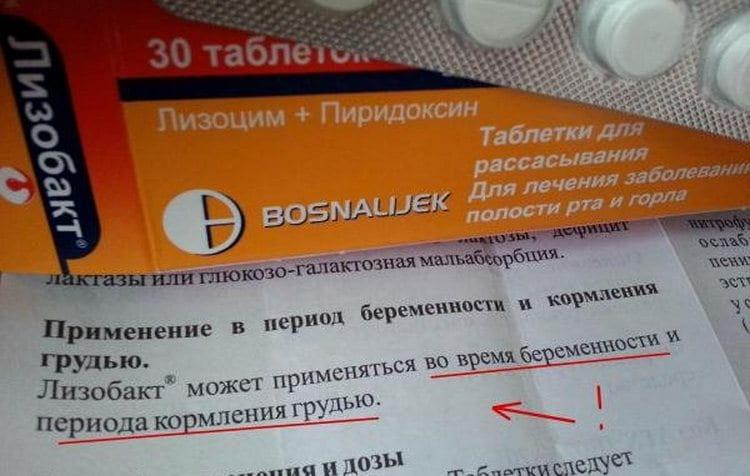 О том, можно ли беременным Лизобакт, четко говорится в инструкции.